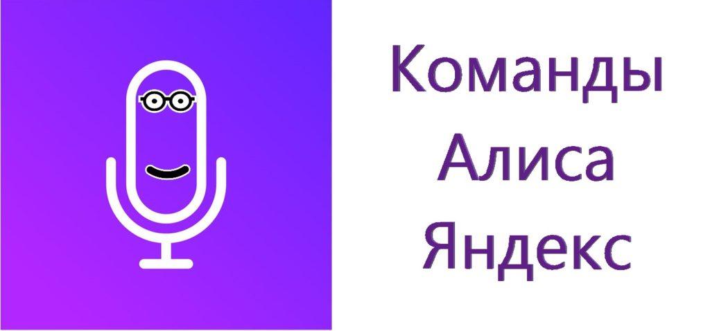 Команды Алиса Яндекс