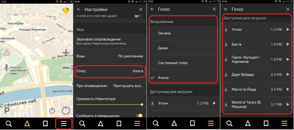 Как изменить голос Алисы в Яндекс Навигаторе