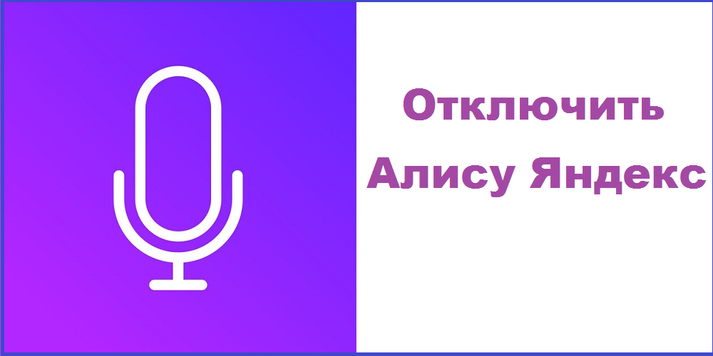 Как отключить Алису Яндекс