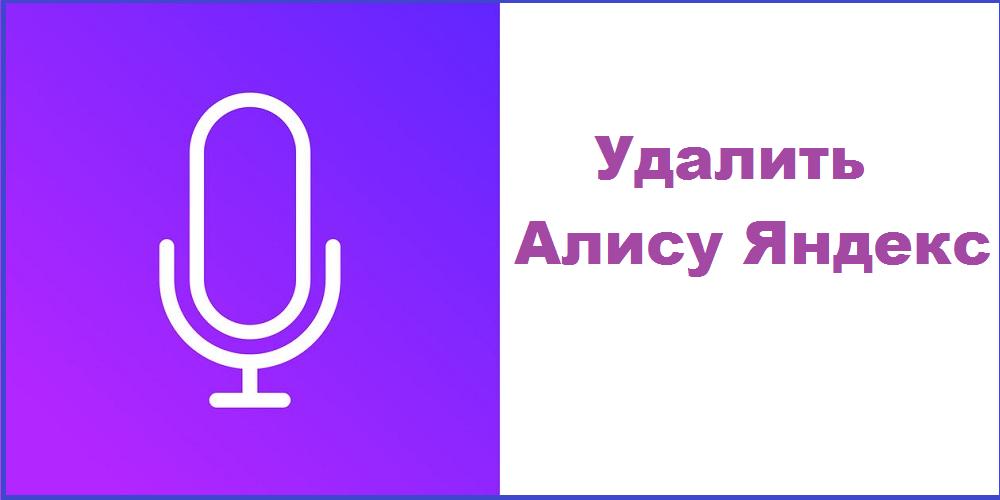 Как удалить Алису Яндекс