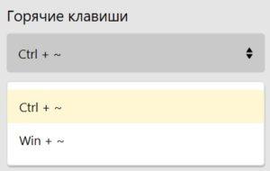 Горячие клавиши Яндекс Алиса