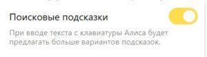 Поисковые подсказки Яндекс Алиса