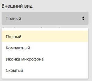 Внешний вид Алиса Яндекс