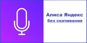 Алиса Яндекс без скачивания