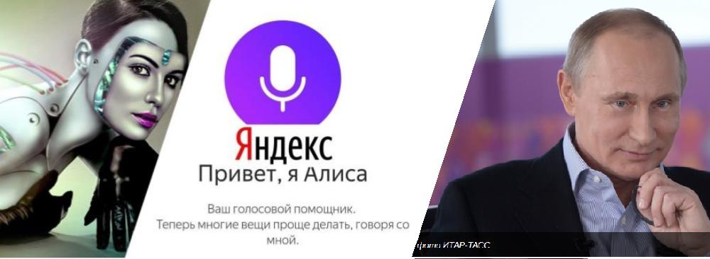 Алиса и Путин - презентация голосового помощника Яндекс