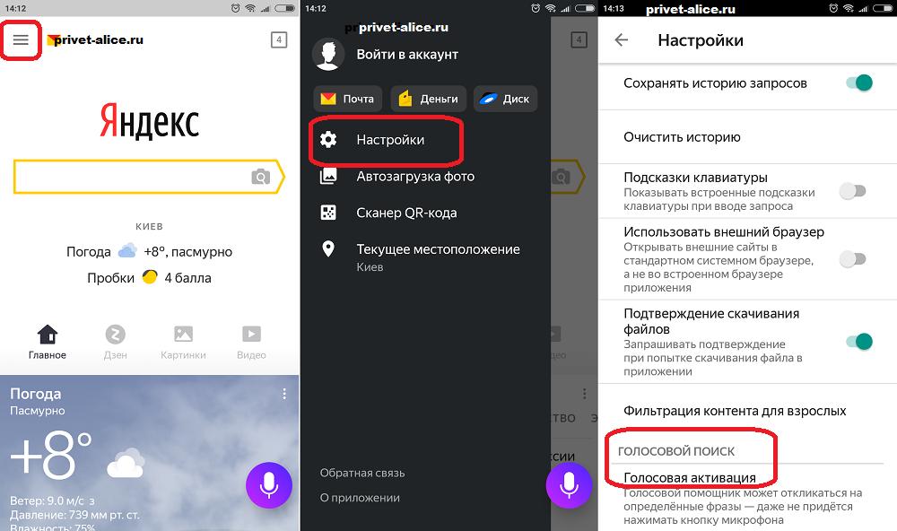 Настройки Яндекс Алисы на Андроид