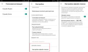 Как настроить Алису Яндекс на Андроиде 2