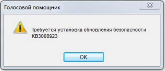 Установка обновления безопасности кв 3008923 Алиса Яндекс