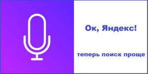 Окей Яндекс