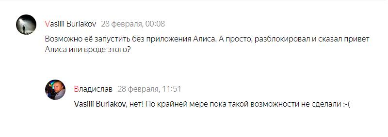 Алиса Яндекс отзывы