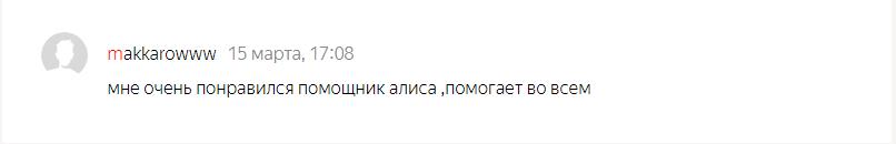 Алиса Яндекс отзывы 2