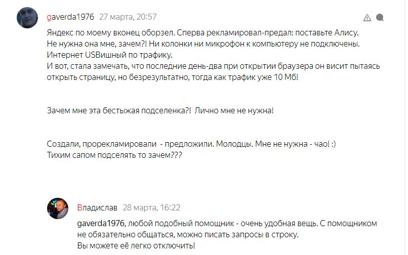 Алиса Яндекс отзывы 3