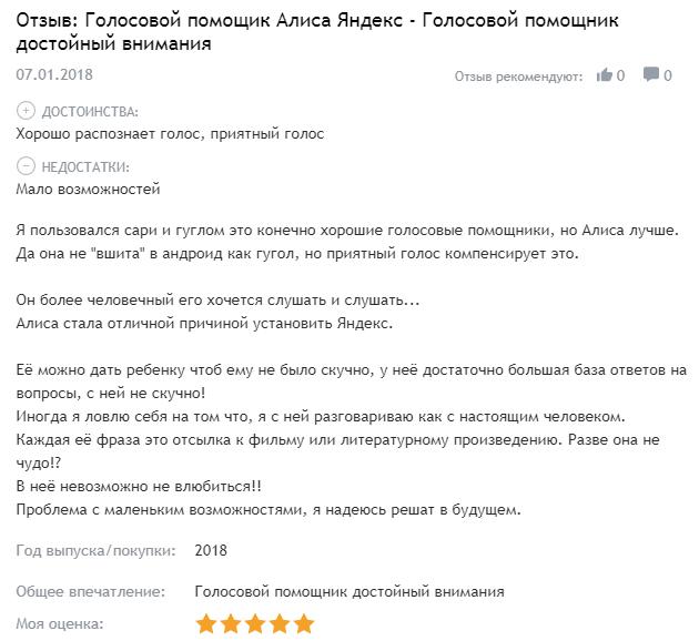Алиса Яндекс отзывы 5
