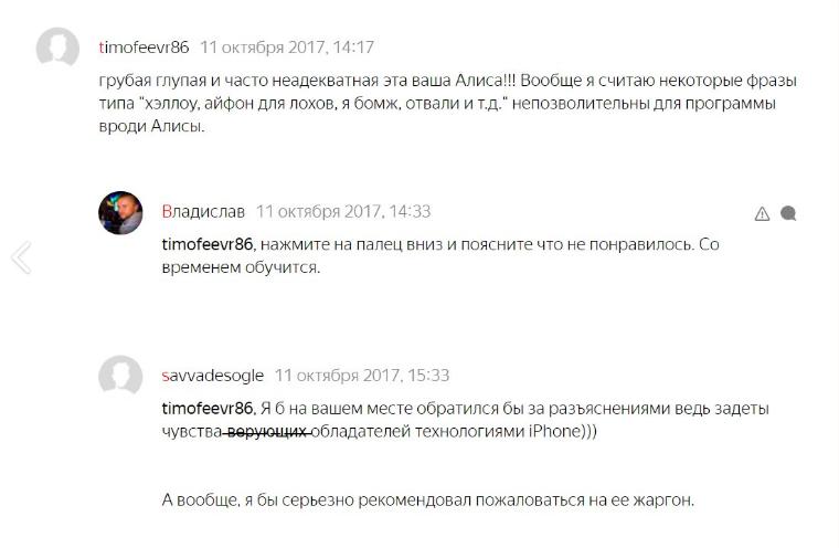 Отзывы об Алисе Яндекс
