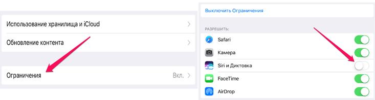 Инструкция по отключению Siri