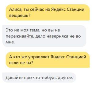 Яндекс Алиса о Яндекс Станции