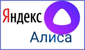 Бот Алиса от Яндекс