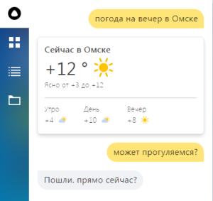 Алиса Яндекс обучение болталка)