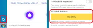 Как удалить переписку с Алисой Яндекс