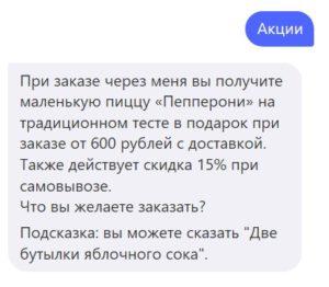 Акции Папа Джонс Алиса