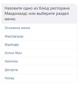 Меню Макдональдс