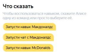 Навык Макдональдс