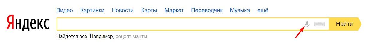 Активация голосового поиска Яндекс