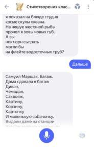 """Навык Алисы """"Стихотворения классиков"""""""