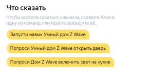 """Навык Алисы """"Умный дом Z-Wave"""""""