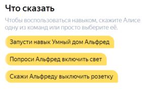 """Управление умным домом с помощью Алисы и Яндекс Станции. Навык """"Альфред – Умный дом"""""""