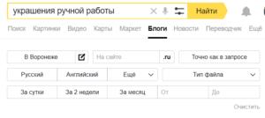 Яндекс Блоги