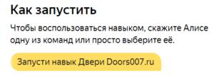 "Навык Алисы ""Двери Doors007.ru"""