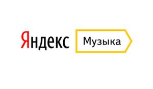 Яндекс.Музыка подписка
