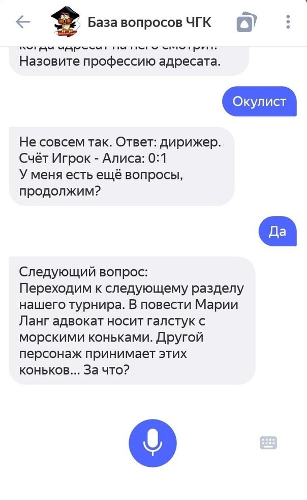 Baza Voprosov Chgk Navyk Alisy Yandeks Obzor I Kak Zapustit
