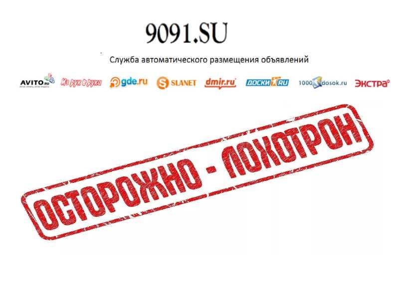 9091 сайт найдите в поисковике