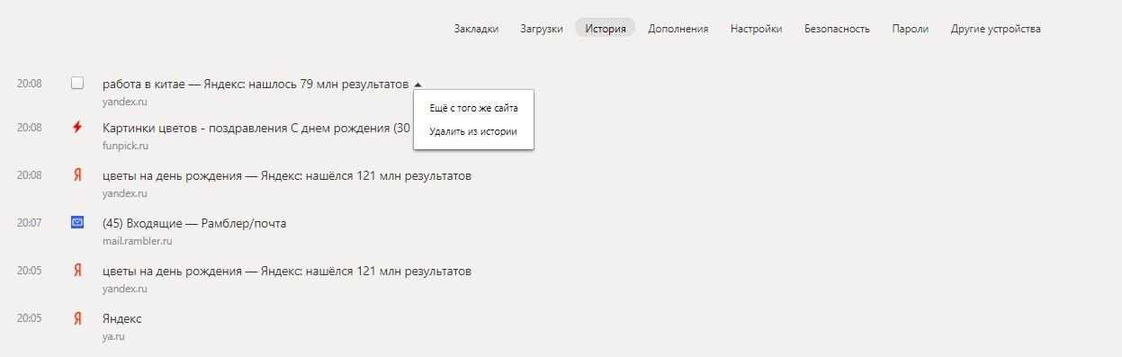 История просмотров Яндекс Браузер