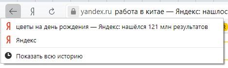История вкладки Яндекс Браузер
