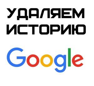 История поиска Google