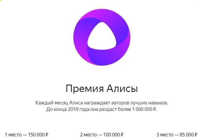 Премия Яндекс Алисы