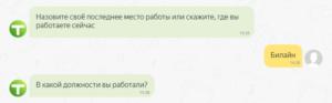 """Навык """"Яндекс.Таланты"""""""
