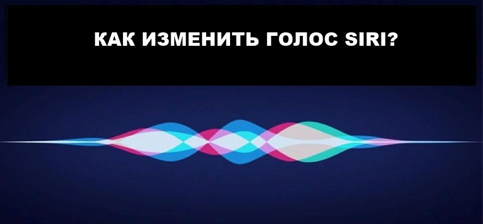 Изменить голос Siri