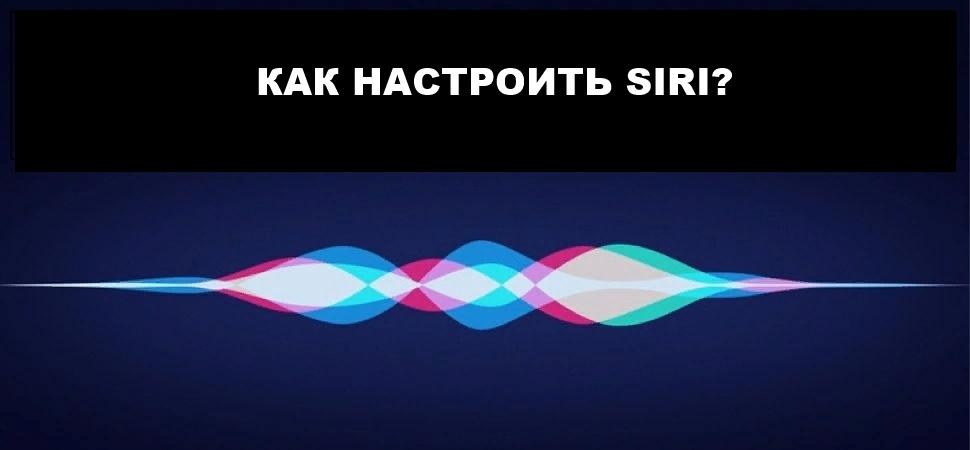 Настроить Siri