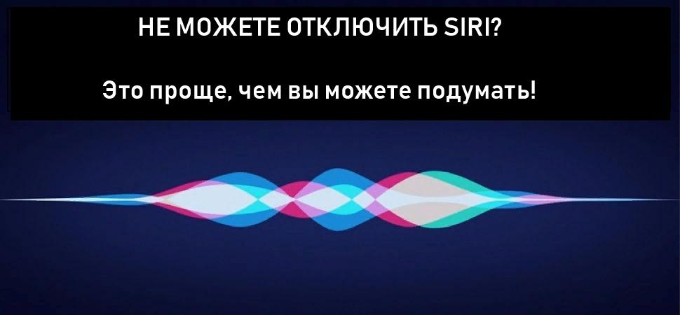 Отключить Siri