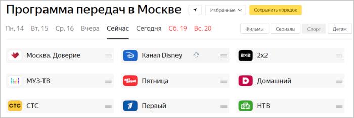 Яндекс Эфир (Яндекс ТВ)