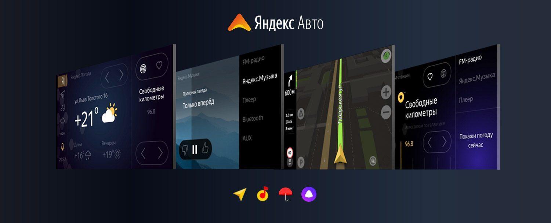 Головное устройство для автомобиля Яндекс Авто