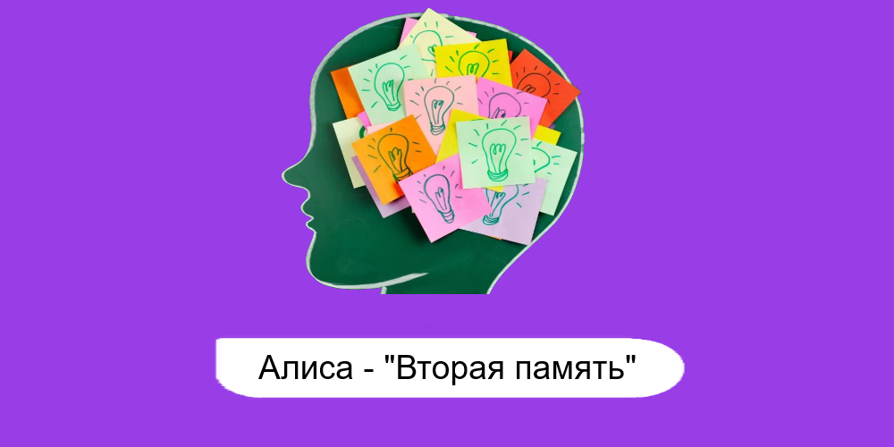 Навык Яндекс Алисы вторая память