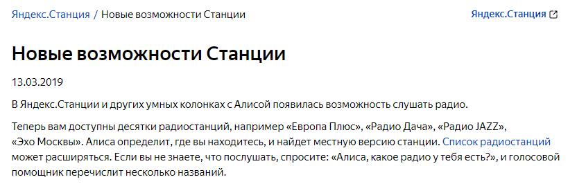 Обновления Яндекс Станции