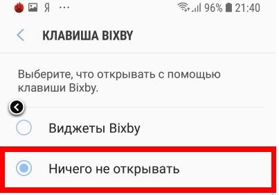 Как отключить Bixby?