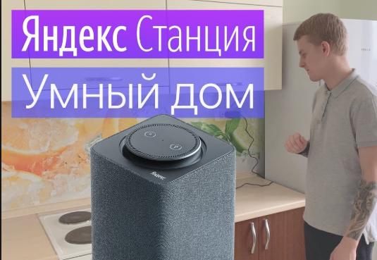 Яндекс Станция 2 поколения с экраном: быть или не быть?