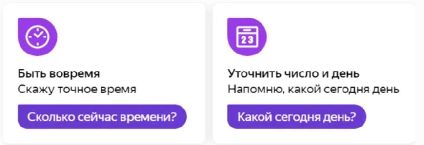 Яндекс алиса подскажет время и дату